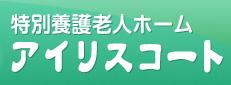 https://ssl07.dsbsv.net/iris-hoikuen.jp/files/libs/2267/201806191511064853.PNG
